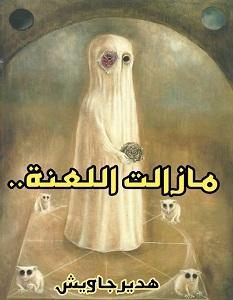 تحميل رواية مازالت اللعنة pdf – هدير جاويش