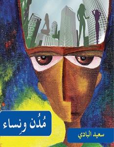 تحميل رواية مدن ونساء pdf – سعيد البادي