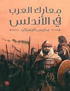 تحميل كتاب معارك العرب في الأندلس pdf – بطرس البستاني