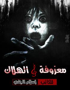 تحميل رواية معزوفة الهلاك pdf – إسلام الجندي