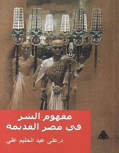 تحميل كتاب مفهوم الشر في مصر القديمة pdf – علي عبد الحليم علي