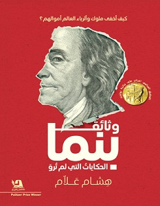 تحميل كتاب وثائق بنما pdf – هشام علام