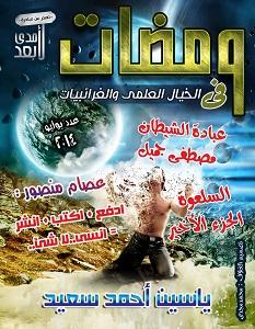 تحميل كتاب ومضات في الخيال العلمي والغرائبيات 10 pdf – ياسين أحمد سعيد