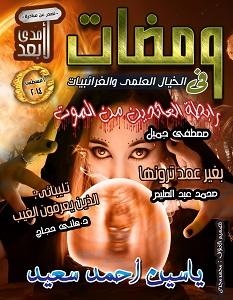 تحميل كتاب ومضات في الخيال العلمي والغرائبيات 11 pdf – ياسين أحمد سعيد