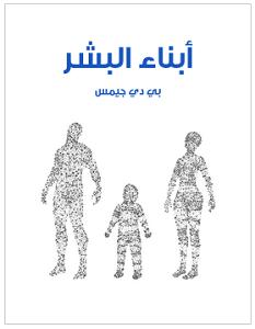 تحميل رواية أبناء البشر pdf – بي دي جيمس