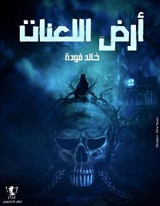 تحميل رواية أرض اللعنات pdf – خالد فودة