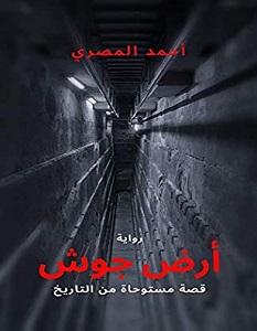 تحميل رواية أرض جوش pdf – أحمد المصري
