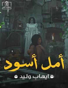تحميل رواية أمل أسود pdf – إيهاب وليد