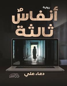 تحميل رواية أنفاس ثالثة pdf – دعاء علي