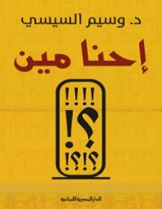 تحميل كتاب إحنا مين pdf – وسيم السيسي