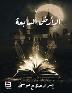تحميل رواية الأرض السابعة pdf – إسراء صلاح
