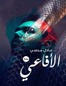 تحميل رواية الأفاعي pdf – عادل مرسي