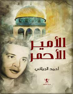 تحميل رواية الأمير الأحمر pdf – أحمد الجيلاني