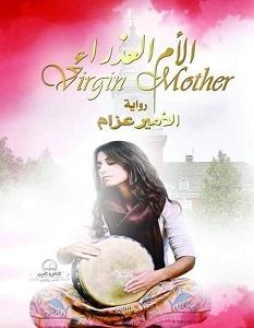 تحميل رواية الأم العذراء pdf – الأمير عزام