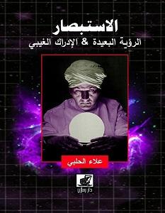 تحميل كتاب الاستبصار pdf – علاء الحلبي