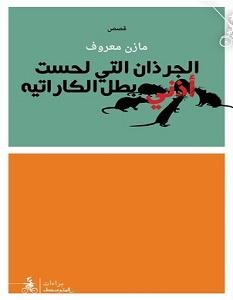 تحميل رواية الجرذان التي لحست أذني بطل الكاراتيه pdf – مازن معروف