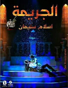 تحميل رواية الجريمة pdf – إسلام سليمان