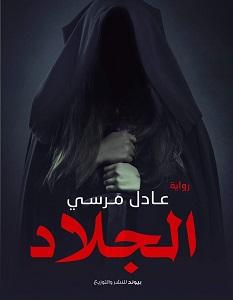 تحميل رواية الجلاد pdf – عادل مرسي