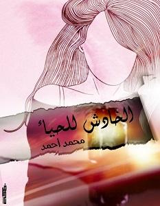 تحميل كتاب الخادش للحياء pdf – محمد أحمد