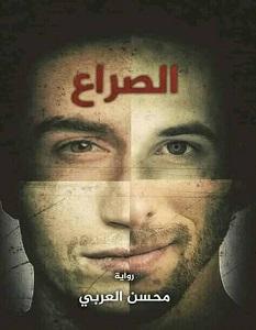 تحميل رواية الصراع pdf – محسن العربي