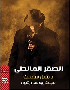 تحميل رواية الصقر المالطي pdf – داشيل هاميت