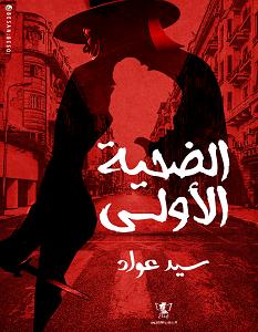 تحميل رواية الضحية الأولى pdf – سيد عواد
