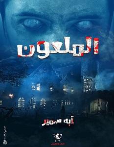 تحميل رواية الملعون pdf – آية سمير