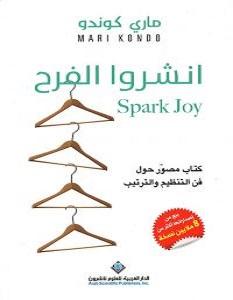 تحميل كتاب انشروا الفرح pdf – ماري كوندو