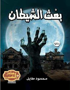 تحميل رواية بعث الشيطان pdf – محمود طايل