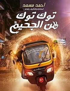 تحميل رواية توك توك من الجحيم pdf – أحمد مسعد