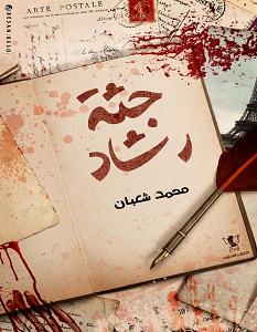 تحميل رواية جثة رشاد pdf – محمد شعبان
