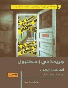 تحميل رواية جريمة في إسطنبول pdf – أسمهان أيكول
