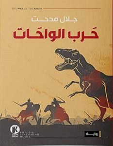 تحميل رواية حرب الواحات pdf – جلال مدحت