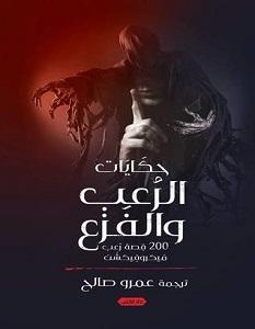 تحميل رواية حكايات الرعب والفزع pdf – عمرو صالح