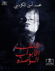 تحميل رواية خلف الأبواب المؤصدة pdf – محمد أمين الكرديني