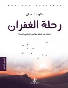 تحميل كتاب رحلة الغفران pdf – خلود بادحمان