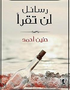 تحميل رواية رسائل لن تقرأ pdf – حنين أحمد