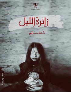 تحميل رواية زائرة الليل pdf – دعاء سالم