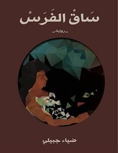 تحميل رواية ساق الفرس pdf – ضياء جبيلي