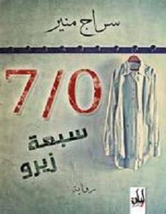 تحميل رواية سبعة زيرو pdf – سراج منير