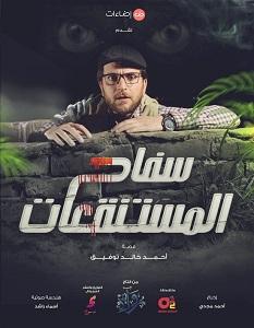 تحميل رواية وفيلم سفاح المستنقعات pdf – أحمد خالد توفيق