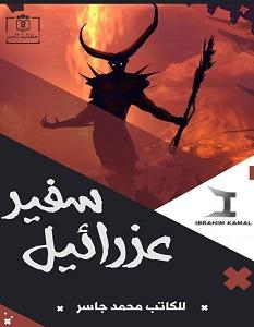 تحميل رواية سفير عزرائيل pdf – محمد جاسر