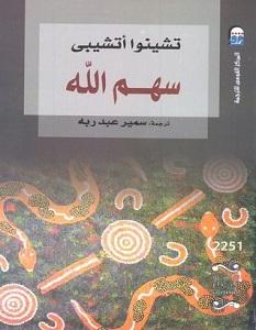 تحميل رواية سهم الله pdf – تشينوا أتشيبي