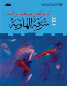 تحميل رواية شرفة الهاوية pdf – إبراهيم نصر الله