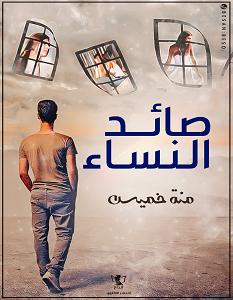 تحميل رواية صائد النساء pdf – منة خميس