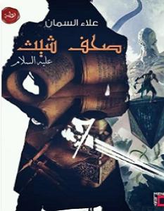 تحميل رواية صحف شيث pdf – علاء السمان