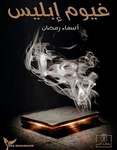 تحميل رواية غيوم إبليس pdf – أسماء رمضان
