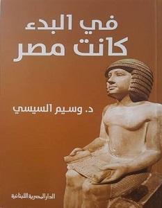 تحميل كتاب في البدء كانت مصر pdf – وسيم السيسي