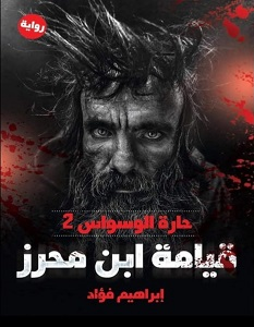 تحميل رواية قيامة ابن محرز pdf – إبراهيم فؤاد