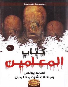 تحميل كتاب كتاب المعلمين pdf – أحمد يونس